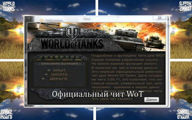 Читы-Взлом World of Tanks, wot BLITZ ВКонтактеПоявилось 5 инвайт-кодов на W