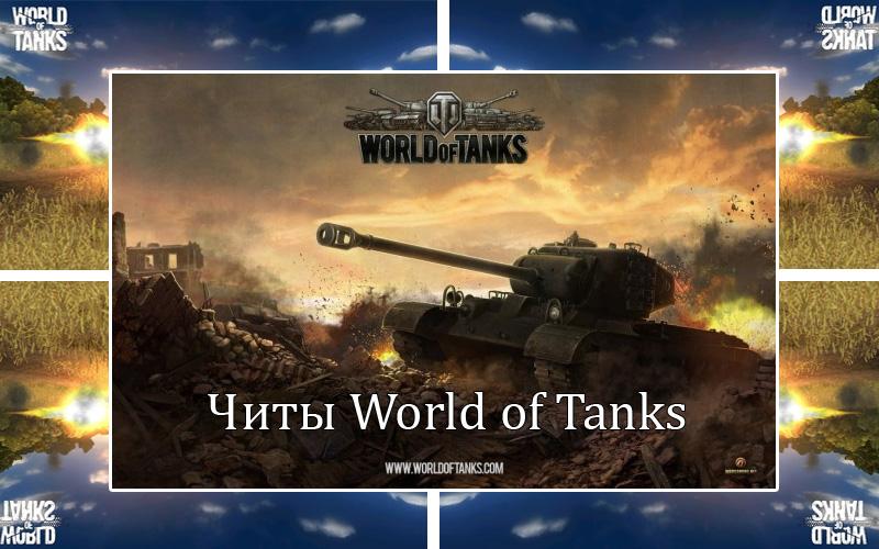 скачать чит aim для игры world of tanks